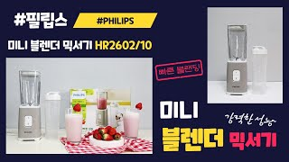 [광고] 필립스 미니 블렌더 믹서기로 만든 딸기주스