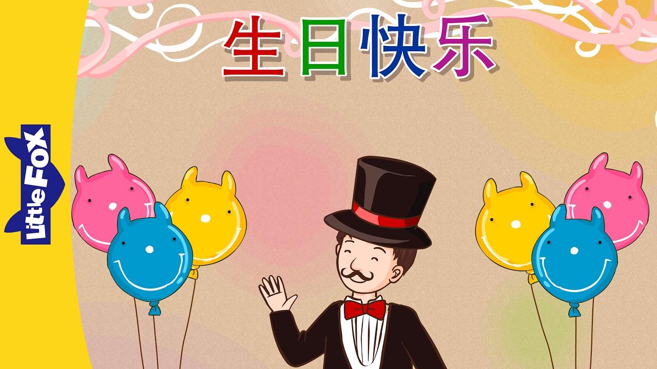 Happy Birthday! (生日快乐!)