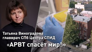 Татьяна Виноградова, главный врач городского Центра СПИД. «Время суток. Интервью»