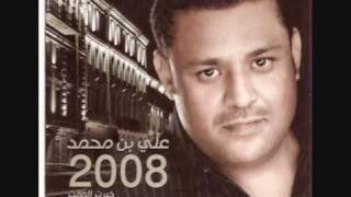 Ali bin Mohammed - 3adah sa