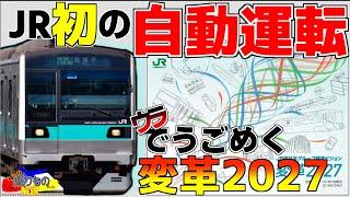 【自動運転開始】常磐線ATO導入に隠されたJRの思惑とは? #5