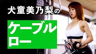グラビア界No.1美ボディを誇る犬童美乃梨さんがレーニングを実演してくれました。 今回はケーブルローです。