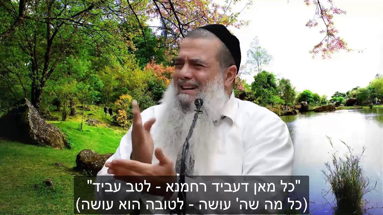 הרב יגאל כהן - לך עם ה' אחי HD {כתוביות} - קצר ועוצמתי!