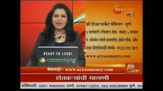 Zee 24 Taas: Share Market Tips:  Learn stock Market in Pune