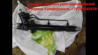 Замена и ремонт рулевых реек автомобилей Симферополь не дорого за 1 день +79788545470