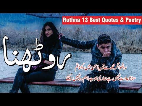 Ruthna 13 Best Urdu Hindi Quotes And Poetry With Voice || Golden Words In Urdu