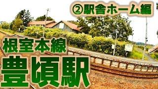 【この木何の木】根室本線K38豊頃駅②駅舎ホーム編(゚ε゚)キニシナイ!!