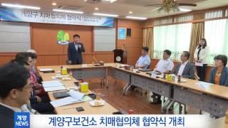 7월 2주 계양구보건소치매협의체 협약식 개최 영상 썸네일