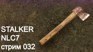 STALKER NLC7. Стрим 032. Версия 3.0, догоняем 2.5