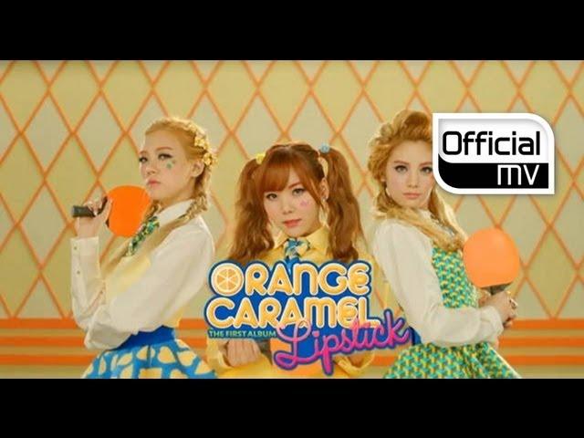 Orange Caramel(오렌지캬라멜) _ Lipstick(립스틱) MV