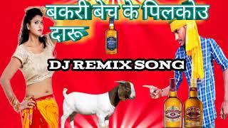 Banshidhar& 39 बकरी बेच के पिलकोउ दारू मैथली गाना