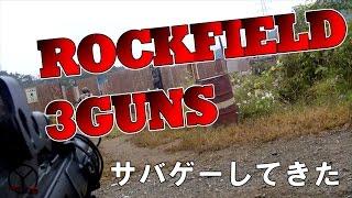 【サバゲー動画】仙台 ロックフィールドスリーガンズで!!