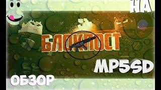 Обзор на MP5SD В БЛОК-ПОСТ)) Не полный!