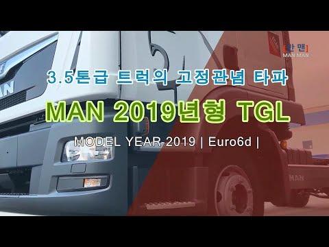 [만 맨] MAN TGL 3.5톤 19년형 유로6d 소개