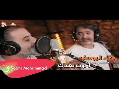 -   -    / (Bahaa Al Yousef - Amut Baedik - Ft. Sobhi Mohammad (2019
