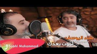 بهاء اليوسف - أموت بعدك - مع صبحي محمد / (Bahaa Al Yousef - Amut Baedik - Ft. Sobhi Mohammad (2019