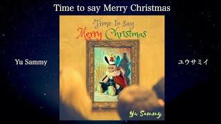 Time to say Merry Christmas     Yu Sammy  ユウサミイ