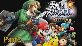 はじめての大乱闘スマッシュブラザーズ for Nintendo 3DS 【実況】 Part2