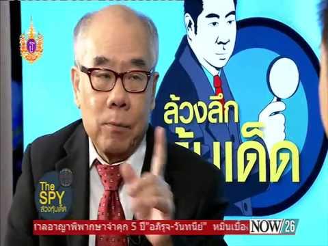 The Spy ล้วงหุ้นเด็ด 11-3-58 อนาคตตลาดหุ้นไทยในช่วงสั้นปี 58