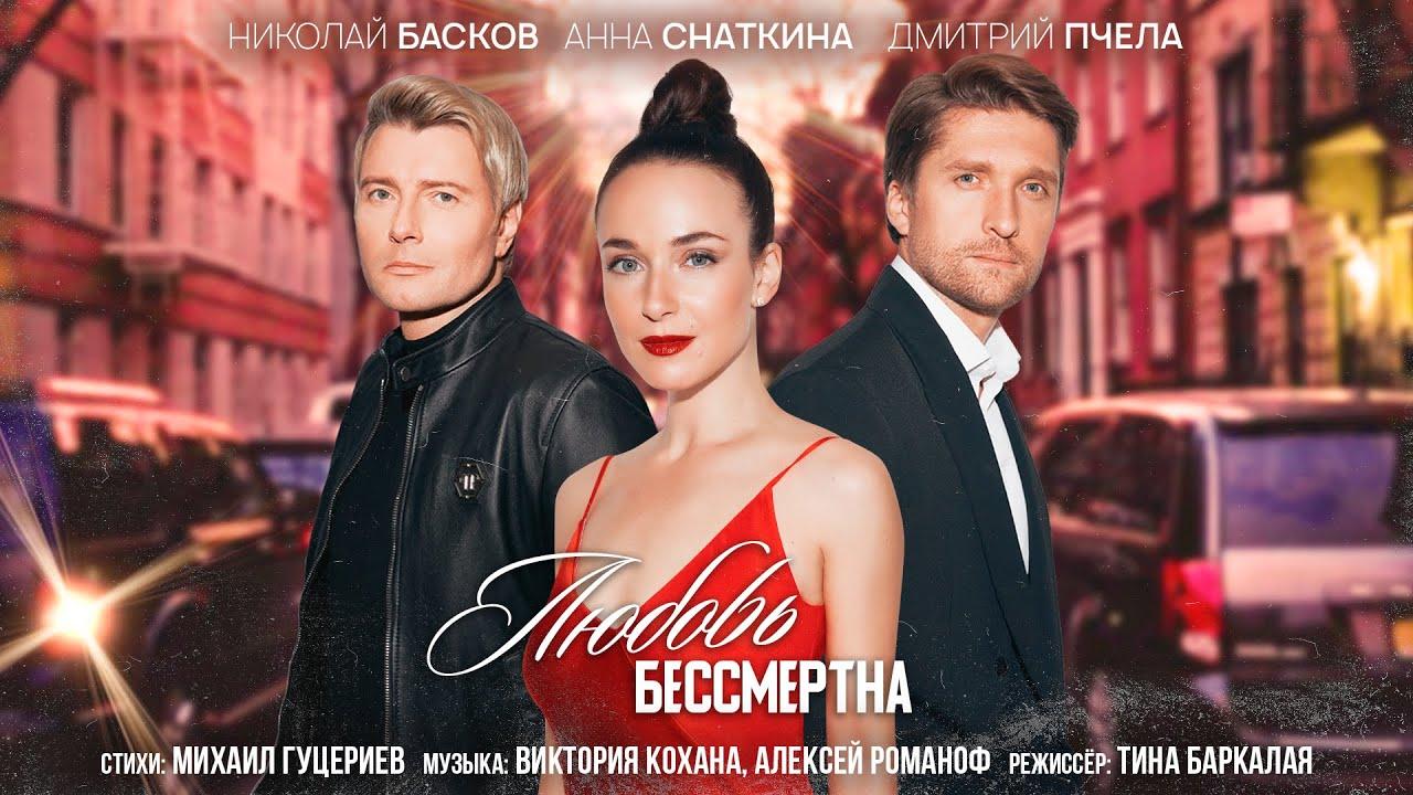 Николай Басков — Любовь бессмертна (Премьера клипа 2020)