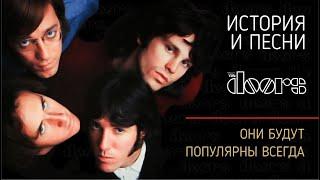 The Doors - Они будут популярны всегда
