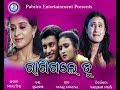 Ragigale Tu | Superhit Odia Romantic Song | Subhasish | Pabitra Entertainment