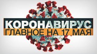 Коронавирус в России и мире главные новости о распространении COVID 19 к 17 мая
