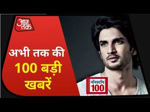 देश-दुनिया की सुबह की 100 बड़ी खबरें I Nonstop 100 I Top 100 I Sep 15, 2020