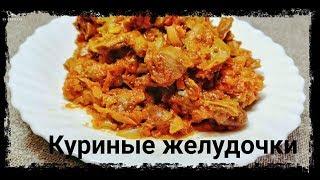 **Куриные Желудочки В Томатном Соусе** Самый Вкусный  Рецепт!!**