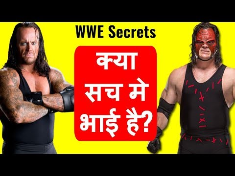 क्या The Undertaker and Kane सच मे भाई है? Undertaker And Kane Are brothers in real life relations