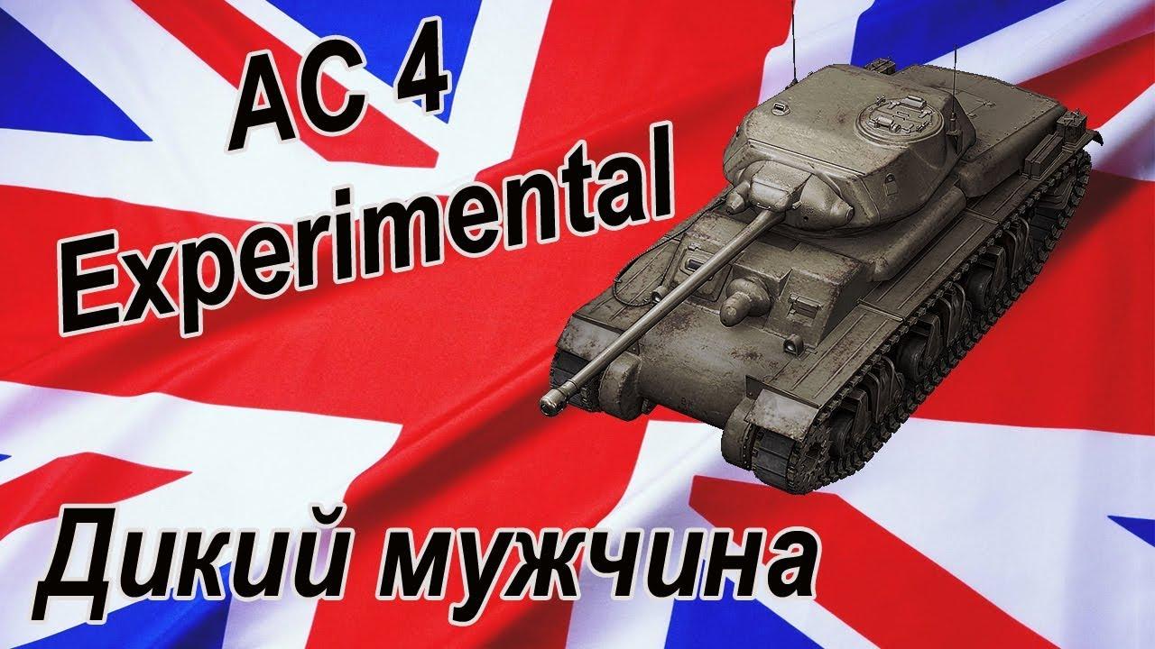 WoT.AC 4 Experimental теперь в преммагазине. #1