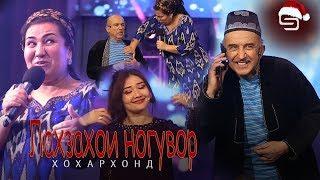 Лахзахои Ногувор   Хохархон Хачву ханда  Lahzahoi Noguvor   Khoharkhon