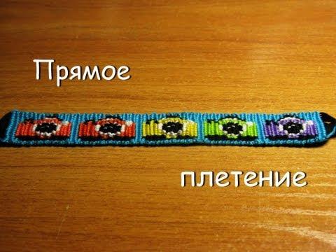 #32 by AkVaReLь Ю) Фенечка прямым плетением. Урок 2