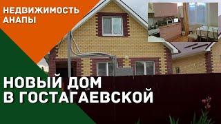 Новый дом в Гостагаевской | Купить недвижимость в Анапе | Дом в Анапе
