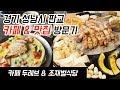 [가수 나비 vlog] 할머니랑 데이트했어요. (판교 맛집 '울프스덴' 먹방, 백현동 카페거리)