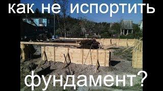 Ошибки при строительстве фундамента./Не делайте ошибок.