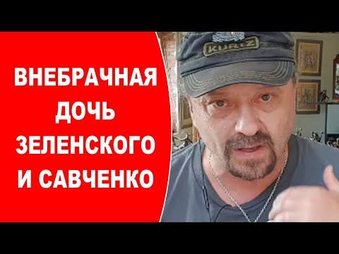 Внебрачная дочь Зеленского и Савченко, мне позвонил президент и как Подоляк хоронит имидж гаранта