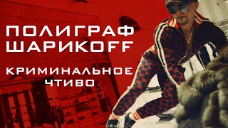 Смотреть клип Полиграф Шарикoff - Криминальное Чтиво
