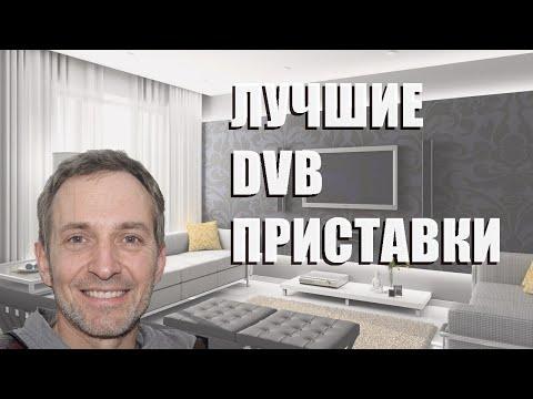 Лучшие DVB приставка - рейтинг 2021 года