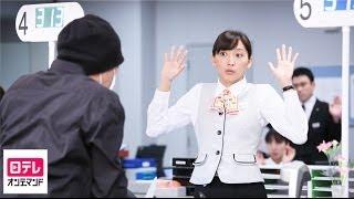舞(杏)が事務応援のために行った新宿支店には、東京第一銀行の取引先、...