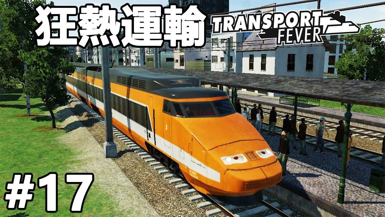 【麵包碎】狂熱運輸《Transport Fever》子彈火車 | 我們能到達300kmph嗎? #17 - YouTube