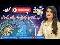 Samiah Khan astrologer horoscope 8th Oct - 14th Oct 2018