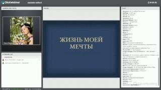 УРОКИ УСПЕХА от Анны Премьера и Светланы Гавриченко День 1