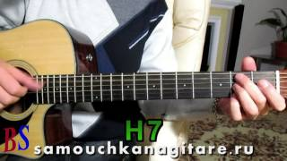 Сергей Смирнов - Я сегодня дождь (КАВЕР)- Тональность ( Еm ) Как играть на гитаре песню
