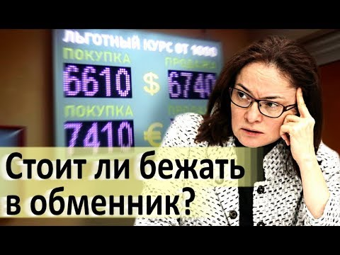 Стоит ли покупать валюту сейчас? / Прогноз доллара и евро на осень