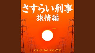 Provided to YouTube by CRIMSON TECHNOLOGY, Inc. さすらい刑事 旅情編...
