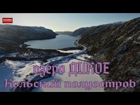 ЗАОЗЁРСК озеро ДИКОЕ почти зима ОКТЯБРЬ