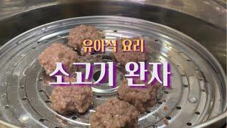 [유아식음식] 초보 아…