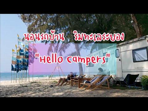 """นอนรถบ้านริมทะเลระยอง ที่ """"Hello Campers"""""""