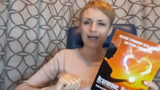 Книга ИСЦЕЛЕНИЕ ЛЮБОВЬЮ автор Ната Герман